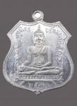 เหรียญหลวงพ่อโตซำปอกง(พิธีเปิดโลก) 2532เนื้อตะกั่ว(สวย)หลวงปู่ดู่วัดสะแก#2