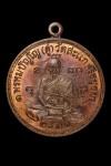 เหรียญเศรษฐีเนื้อทองแดงปี2531(สวย) หลวงปู่ดู่วัดสะแก