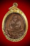 เหรียญเปิดโลกเนื้อทองแดงปี 2532 (สวย+ทองอย่างดี) หลวงปู่ดู่วัดสะแก