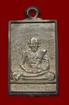 เหรียญหล่อสี่เหลี่ยมข้างบัวเนื้อเงิน ปี2522 (คัดสวย) หลวงปู่ดู่วัดสะแก
