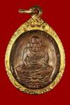 เหรียญเปิดโลกเนื้อทองแดงปี2532(คัดสวย+ทองหนา) หลวงปู่ดู่วัดสะแก