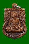 เหรียญหล่อพิมพ์เสมาเนื้อโลหะผสม ปี2522 (คัดสวย) หลวงปู่ดู่วัดสะแก