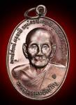 เหรียญยันต์ดวงปี2526 (บล๊อคธรรมดา+คัดสวย) หลวงปู่ดู่วัดสะแก