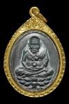 เหรียญหลวงปู่ทวดเปิดโลกเนื้อตะกั่วไม่มีตัวหนังสือ (สวย+ทอง) ปี2532  หลวงปู่ดู่วัดสะแก