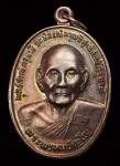 เหรียญยันต์ดวงพิมพ์นิยม(ยันต์ทะลุ) ปี2526 หลวงปู่ดู่วัดสะแก