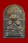 เหรียญปิดตาสรงน้ำเนื้อเงิน ปี28 (คัดสวย)หลวงปู่ดู่วัดสะแก