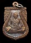เหรียญหล่อพิมพ์เสมาปี22เนื้อโลหะผสม (คัดสวย) หลวงปู่ดู่วัดสะแก