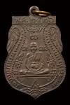เหรียญเสมาเนื้อนวะปี2526(คัดสวย) หลวงปู่ดู่วัดสะแก