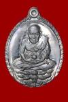 เหรียญหลวงปู่ทวดเปิดโลกเนื้อตะกั่วไม่มีตัวหนังสือ (คัดสวย) ปี2532  หลวงปู่ดู่วัดสะแก
