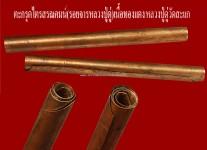 ตะกรุดไตรสรณคมน์(รอยจารหลวงปู่ดู่)เนื้อทองแดง(ยาว3นิ้ว) หลวงปู่ดู่วัดสะแก