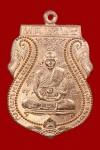 เหรียญเสมาเนื้อทองแดงปี 2524 หลวงปู่ดู่วัดสะแก