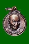 เหรียญกลมเนื้อทองแดงรมดำรุ่นอันตรายาปิ ปี2526 หลวงปู่ดู่วัดสะแก
