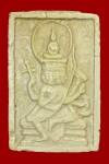 พระพุทธเจ้าเหนือพรหมพิมพ์ใหญ่ ปี2517(คัดสวย+เคลือบ) หลวงปู่ดู่วัดสะแก