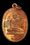 เหรียญหลวงปู่ทวดข้างบัวปี2520 (คัดสวย)หลวงปู่ดู่วัดสะแก#2