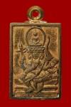 พระพุทธเจ้าเหนือพรหมโลหะผสม ปี2522(คัดสวย+ตอกโค้ด) หลวงปู่ดู่วัดสะแก