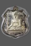 เหรียญหลวงพ่อโตซำปอกง(พิธีเปิดโลก) 2532เนื้อเงิน(คัดสวย)หลวงปู่ดู่วัดสะแก