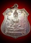 เหรียญหลวงพ่อโตซำปอกง(พิธีเปิดโลก) 2532เนื้อทองแดง(สวย) หลวงปู่ดู่วัดสะแก