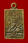พระพุทธเจ้าเหนือพรหมเนื้อทองเหลืองปี2522 หลวงปู่ดู่สะแก