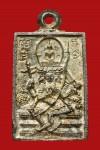 เหรียญหล่อพระพรหมพิมพ์สี่เหลี่ยมเนื้อเงินปี 2532(ตอกโค๊ด+คัดสวย) หลวงปู่ดู่วัดสะแก