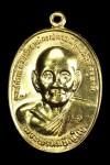 เหรียญยันต์ดวงปี2526 (บล๊อคธรรมดา) หลวงปู่ดู่วัดสะแก