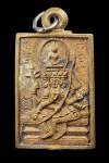 พระพุทธเจ้าเหนือพรหมโลหะผสมปี2522(คัดสวย+ตอกโค๊ด) หลวงปู่ดู่สะแก#2