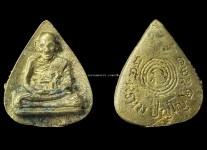 เหรียญหล่อหยดน้ำเนื้อโลหะผสมโซนทองเหลือง ปี 2532 หลวงปู่ดู่วัดสะแก
