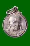 เหรียญอันตรายาปิกลมเนื้อเงิน(คัดสวย)ปี2526 หลวงปู่ดู่วัดสะแก