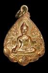 เหรียญพระพุทธรูปหลังโบสถ์ เนื้อสามกษัตริย์ ปี2519(คัดสวย)หลวงปู่ดู่ วัดสะแก