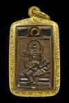 พระพุทธเจ้าเหนือพรหมเนื้อโลหะผสมปี2522(คัดสวย+ตอกโค๊ด+ตลับทอง) หลวงปู่ดู่วัดสะแก