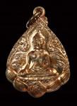 เหรียญพระพุทธรูปหลังโบสถ์ เนื้อสามกษัตริย์ ปี2519 หลวงปู่ดู่ วัดสะแก