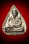 เหรียญหล่อรุ่นแรกหลังปิระมิดเนื้อเงิน ปี2523(คัดสวย) หลวงปู่ดู่วัดสะแก