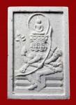 พระพุทธเจ้าเหนือพรหม(รศ.200) ปี2525 ปั๊มยันต์ตุ๊กตาเล็ก(คัดสวยมาก) หลวงปู่ดู่วัดสะแก