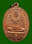เหรียญหลวงปู่ทวดข้างบัวปี2520 (คัดสวย)หลวงปู่ดู่วัดสะแก