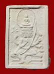 พระพุทธเจ้าเหนือพรหมพิมพ์ใหญ่ ปี2517 (คัดสวย) หลวงปู่ดู่วัดสะแก