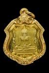 เหรียญหลวงพ่อโตซำปอกง(พิธีเปิดโลก) 2532เนื้อทองคำ หลวงปู่ดู่วัดสะแก