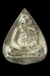 เหรียญหล่อหยดน้ำเนื้อเงินปี2529 หลวงปู่ดู่วัดสะแก
