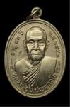 เหรียญหลวงพ่อชุบ วัดวังกระแจะ ปี2552 มีจาร