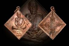เหรียญข้าวหลามตัดหลังพรหมสี่หน้า รุ่นจักรพรรดิธิราช  ปี ๒๕๔๕.