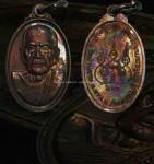 เหรียญเล็กหน้าใหญ่ไม่ตอกโค๊ต รุ่นไตรมาสรวยทันใจ เนื้อทองแดงปี ๒๕๔๓