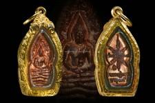 พระนาคปรกใบมะขามเสาร์๕บูชาครู...เนื้อทองแดง ปี ๒๕๔๓