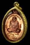 เหรียญมนต์พระกาฬ หลังหนุมานเนื้อทองแดง ปี๒๕๔๓.
