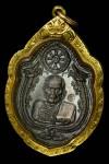 เหรียญมังกรคู่เสาร์๕มหาเศรษฐี...ปี๒๕๔๓.