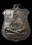 เหรียญนารายณ์ทรงครุฑ หลวงปู่หมุน วัดบ้านจานโค๊ตมะ ปี2542