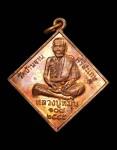 เหรียญพรหมสี่หน้าตอกโค๊ตปี๒๕๔๕