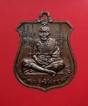 เหรียญอาร์มหลังนารายณ์ทรงครุฑ โค๊ตวัดสุทัศน์....ปี๒๕๔๒