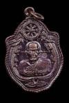 เหรียญมังกรคู่ทองแดง รุ่นเสาร์๕ปี๒๕๔๓