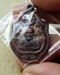 เหรียญมังกรคู่เนื้อทองแดง...ปี๒๕๔๓