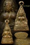 พิมพ์ชินราช วัดประสาท  ก้นตอกวัดขวิด  ปี 2497  ซึ่งเป็นชื่อเดิมวัดก่อนที่จะมาเป็นวัดประสาทบุญญาวาส(สามเสน)
