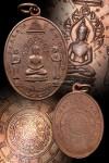 เหรียญพระพุทโธจอมมุนี  คุณแม่บุญเรือน  โตงบุญเติม