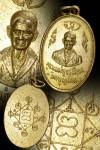 เหรียญคุณแม่บุญเรือน  โตงบุญเติม  รุ่นแรก กะไหล่ทอง สวยๆเดิมๆ